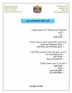 أمير الجمل الصغير Language Arabic Grade Level 4 School Subject اللغة العربية Main Content قصة أمير Arabic Alphabet For Kids Alphabet For Kids Teach Arabic