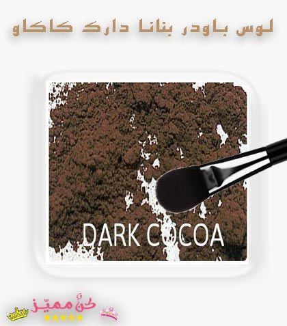 لوس باودر بنانا ميك اب الاصلية الدرجات و طريقة الاستخدام Banana Loose Powder Makeup Original Grades And Method Of Use Cocoa Loose Powder Food
