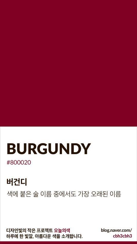Color of today: Burgundy디자인빛의 작은 프로젝트 오늘의색은 하루에 한 빛깔, 아름다운 색과 재미있는...