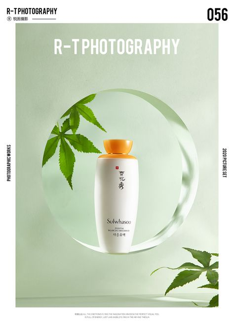 化妆品广告拍摄|摄影|静物|东莞产品摄影拍摄|摄影|产品摄影|东莞电商产品摄影         - 原创作品