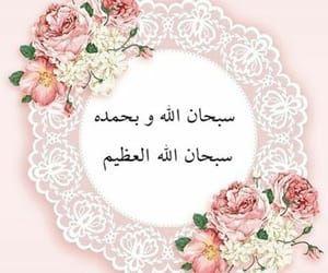 الله اسﻻم Et الحم دلله Image Sur We Heart It Islamic Calligraphy Quran Islamic Quotes Wallpaper Islamic Calligraphy Painting
