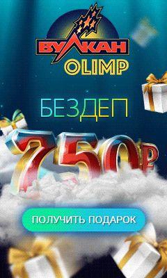 Все казино вулкан 24 бездепозитные бонусы для онлайн казино