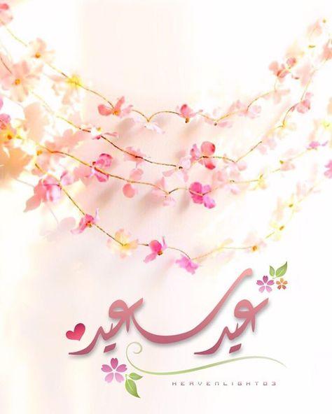 ☁️ -💕🎉 . عيـــــــد سعيـــــد💐 #العيد #عيد_الفطر  #عيدكم_مبارك . . . . . .