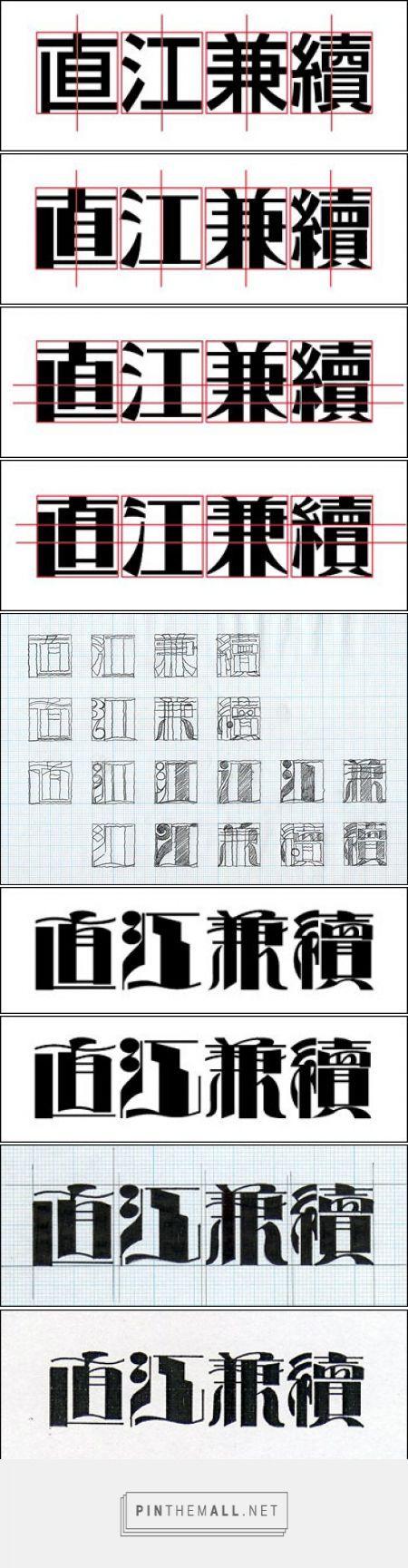 NAKACO'S CRAFT'S WEBLOG: モダン装飾図案文字を書いてみる