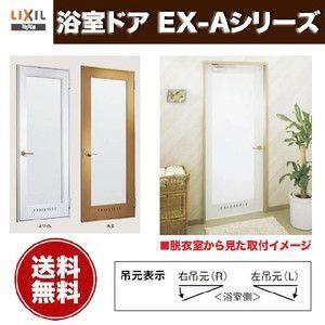 浴室ドア 枠付 強化ガラス入 Ex A型 片開き アルミサッシ Lixil