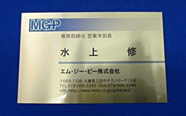 退職記念にオリジナル純金名刺・デザインヒント集 純金カード 三菱 ...