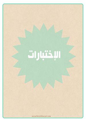 منظم إنجازتي للطالبة N E Z A R I A R T School Photos Planner Paper Arabic Kids