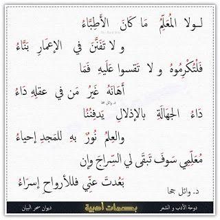 لولا المعلم ما كان الأطباء Math Arabic Calligraphy Blog Posts