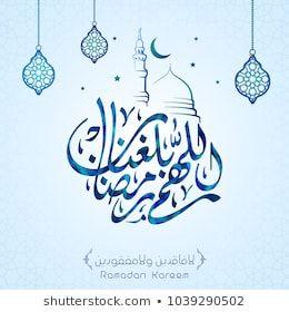 Ramadan Kareem Welcome Greeting With Arabic Calligraphy Ramadan Greetings Ramadan Kareem Ramadan