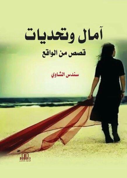 آمال وتحديات قصص من الواقع سندس الشاوي Arabic Books Books Movie Posters