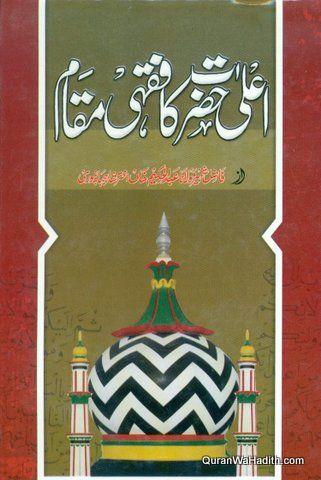 Ala Hazrat Ka Fiqhi Maqam, اعلی حضرت کا فقہی مقام, عبدالحکیم