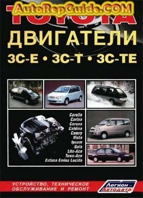 Download free - Toyota 3C-E 3C-T, 3C-TE repair manual