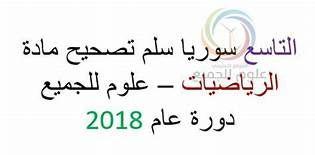 أسئلة الرياضيات للصف التاسع الأساسي سوريا دورة 2018 Yahoo نتائج البحث عن الصور Math Math Equations Arabic Calligraphy