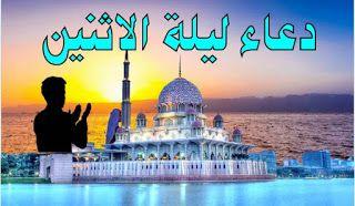 سمسمة سليم دعاء ليلة الاثنين دعاء الرجاء من الله التفريج عن ا Taj Mahal Landmarks Travel
