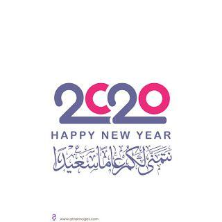 صور رأس السنة الميلادية 2020 تهنئة السنة الجديدة Happy New Year Happy New Year 2020 Happy New Happy