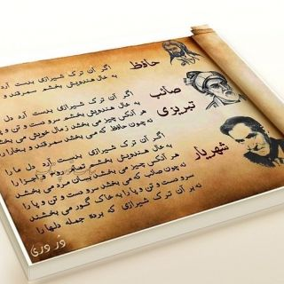 شعر در مورد خال گوشه لب Calligraphy Arabic Calligraphy