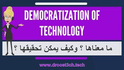 ماذا تعرف عن دمقرطة التكنولوجيا Democratization Of Technology وكيف يمكن تحقيقها ربما تكون قد سمعت عن إضفاء الطابع الديمقراطي على التكنولوجيا وتسا Technology