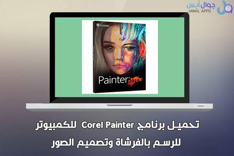 حميل برنامج Corel Painter كوريل بينتر للكمبيوتر للرسم بالفرشاة وتصميم الصور Corel Painter Painter Tablet