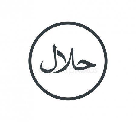 Halal Symbol Logo Icon Vector Illustration Stock Vector Sponsored Logo Symbol Halal Icon Ad Symbol Logo Logo Icons Vector Illustration