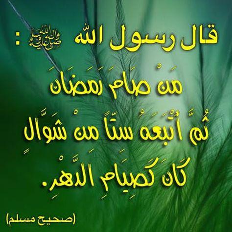 حديث صام رمضان صام رمضان أتبع ست شوال ستا من شوال صيام الدهر صيام دهر سلف ال Ramadan Instagram Islam