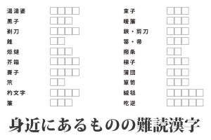 脳トレ 漢字