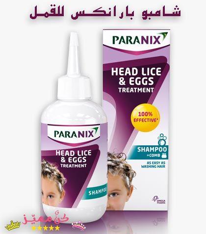 شامبو بارانكس للقمل Lice Shampoo Shampoo Washing Hair