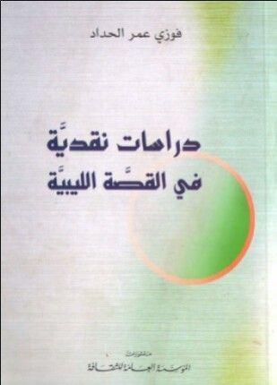 ما هو الحداد تعريفه والحكمة من مشروعيته Arabic Calligraphy Lips