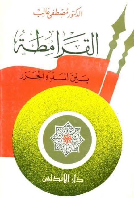 القرامطة بين المد و الجزر الدكتور مصطفى غالب مصطفى غالب Free Download Borrow And Streaming Internet Archive Arabic Books My Books Internet Archive