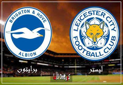 مشاهدة مباراة برايتون وليستر سيتي اليوم 26 2 2019 بث مباشر في الدوري الإنجليزي Https Ift Tt 2ibsech Brighton Leicester City Leicester