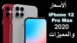 ايفون 12 القادم صيحة جديدة في التطور مرحبا اصدقائى في هذا المقال نستعرض اهم مميزات ايفون 12 الجديد واسعاره في بلدان العالم Iphone Electronic Products Phone