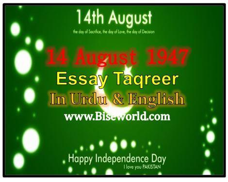 14 August Essay Taqreer in English Urdu | Biseworld com