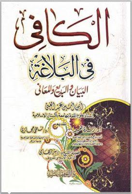 الكافي في البلاغة البيان والبديع والمعاني أيمن أمين عبد الغني Pdf Arabic Books Pdf Books Download Arabic Language