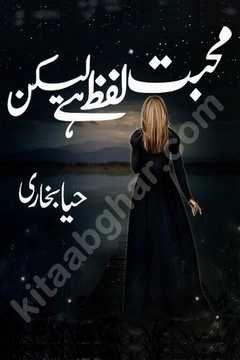 Mohabbat Lafz Hai Lekin Urdu Romantic Novel by Haya Bukhari
