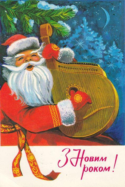 Про, с новым годом на украинском открытки