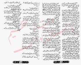 Kitab Dost: Wo mera hai novel by Nimra Ahmed Online Reading