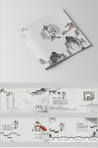 Ink and wash aesthetic Chinese style Brochure#pikbest#templates