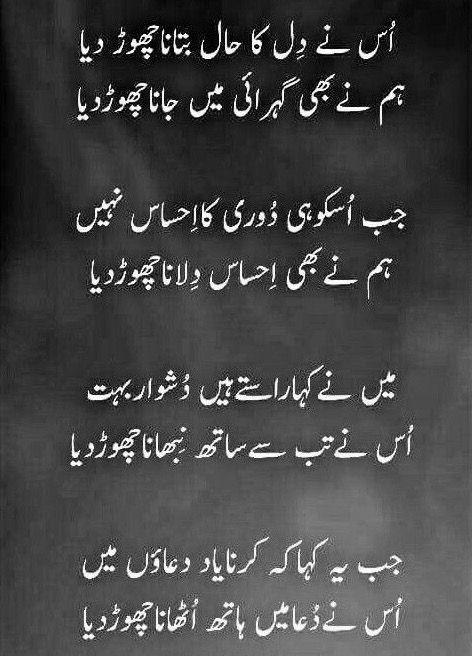 Sad Urdu Ghazal