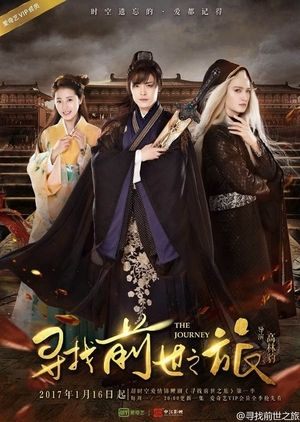 The Journey (2017) Chinese Drama / Genres: Adventure