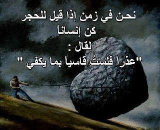صور وجع 2021 كلام وجع القلب من الدنيا In 2021 Literature Quotes Arabic Quotes Poster
