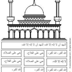 ارتب جمل صيغة الاذان اوراق عمل اسلامية للاطفال شمسات