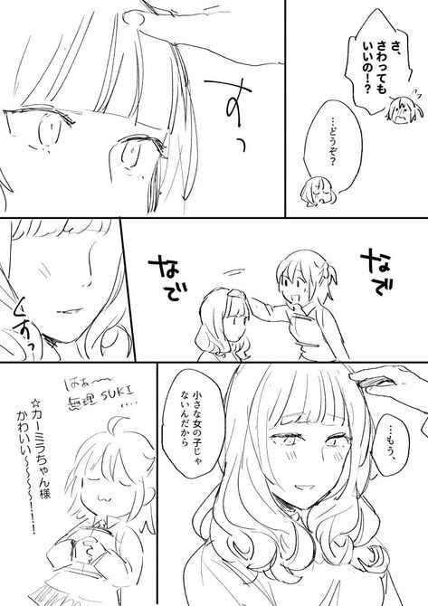 【FGO】カーミラさんの徐々にデレる絆マンガが可愛すぎる