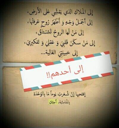 Pin By Inas Gadalla On بين الحبيب والمحبوب رسالة Arabic Love Quotes Love Quotes Quotes