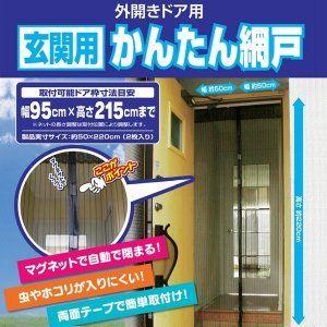玄関用かんたん網戸 外開きドア用 ブルー 網戸 たん 開き