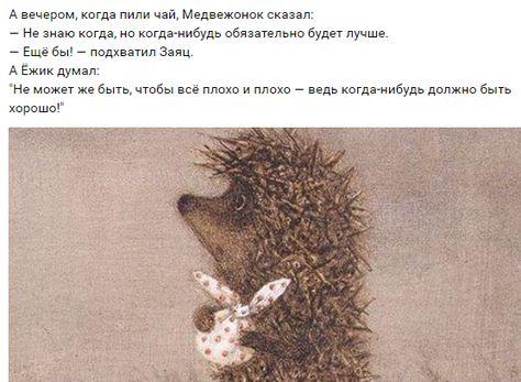 Доброе утро, ежик и медвежонок картинки с текстом