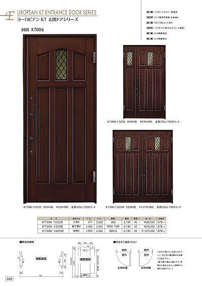 ユダ木工株式会社 木製ドアのカタログvol 37a カタログビュー