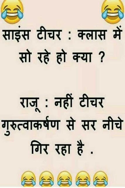Good Funny Quotes In Hindi 2