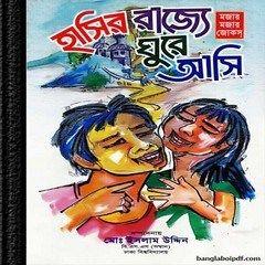 Bangla jokes sms,bangla funny sms, bangla hasir sms, | free funny.