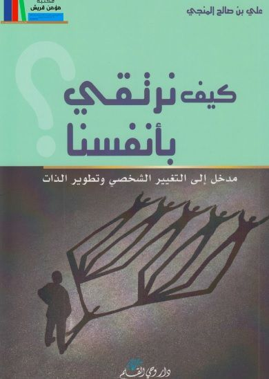 كيف نرتقي بأنفسنا مدخل إلى التغيير الشخصي وتطوير الذات علي بن صالح المنجي Positive Notes Books Positivity