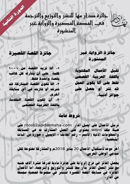 م أحمد سويلم مسابقة دار مها للنشر والتوزيع والترجمة في الرواية E Words Words Blog Posts