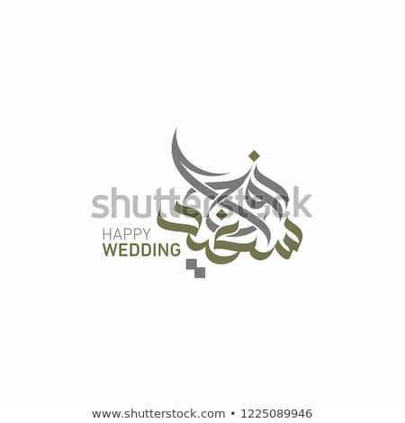 Discover This And Millions Of Other Royalty Free Stock Photos Illustrations And Vectors In The Shutterstock Coll Happy Wedding Wedding Typography Calligraphy